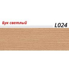 Плинтус LinePlast (ЛайнПласт) с мягким краем, матовый, L024 Бук свтлый