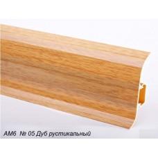 Плинтус Plint (Плинт) AM6 глянец, 05 Дуб рустикальный
