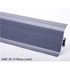 Плинтус Plint (Плинт) AM6 глянец, 10 Ясень синий